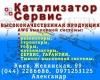 СТО «Катализатор сервис», Киев