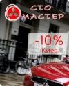 СТО «Мастер», Киев