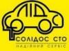 СТО «СОЛИДОС СТО», Киев