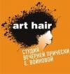 Студия красоты «ART HAIR»