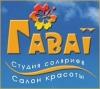 Студия красоты «Гавайи», Киев