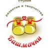 Студия развития и творчества «Башмачки»