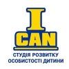 Студия развития личности ребенка «I CAN»