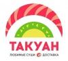 "Суши – бар ""Такуан"""