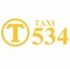 Такси 534