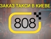 Такси 808
