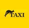 Такси Кенгуру