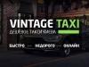Такси Винтаж Киев