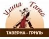 Таверна – гриль «Улица Танго»