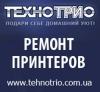 ТЕХНОТРИО - ремонт принтера, заправка картриджа