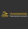 Транспортная компания Transmarine (Трансмарин)