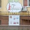 """Центр косметологии """"Грация"""" (ЖК """"София"""")"""