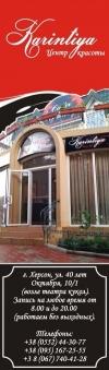 Центр красоты Karintiya
