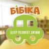 Центр развития ребенка «Бібіка»