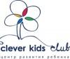 Центр развития ребенка Clever Kids Club