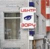 Центр зрения - детский офтальмологический центр