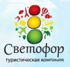 Туристическая фирма Светофор