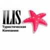 Туристическая компания «ИЛИС»