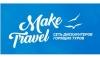 Туристическая компания «Make Travel»