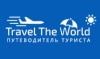 Туристическое агенство «TRAVEL THE WORLD»