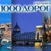 Туроператор «1000 ДОРОГ УКРАИНА»