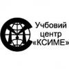 Учебный центр «КСИМЕ»