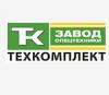 Завод Спецтехники Техкомплект